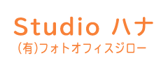 Studio ハナ/(有)フォトオフィスジロー|福岡市中央区春吉のフォトスタジオ
